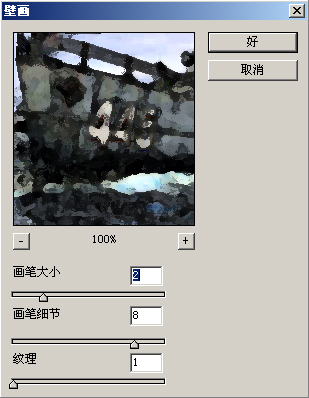 photoshop滤镜教程-艺术效果