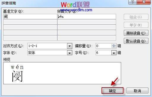 使用Word2010拼音指南快速认识生僻字