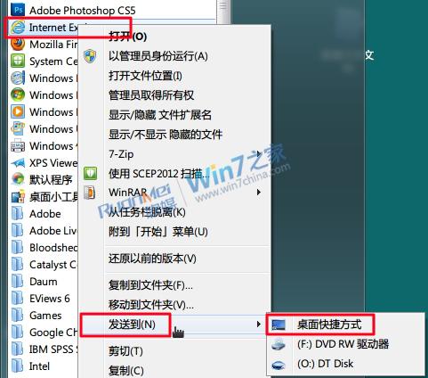 Win7如何恢复IE9桌面图标