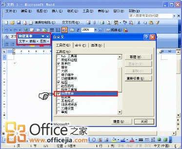 怎么将Word中常用功能移到鼠标右键菜单