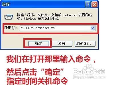 xp中shutdown命令使用方法