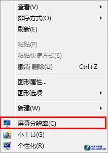 Win7调整显示比例放大文字