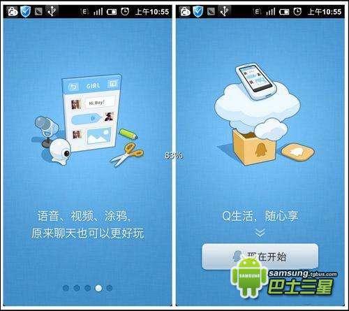 手机QQ2012新功能使用(安卓版)