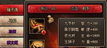 《龙将》武将速度计算方法