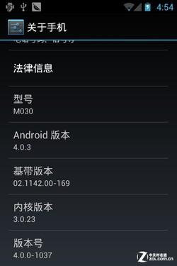 魅族MX怎么升级安卓4.0原生ROM测试固件