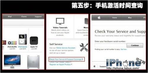 轻松鉴别iphone4s翻新机