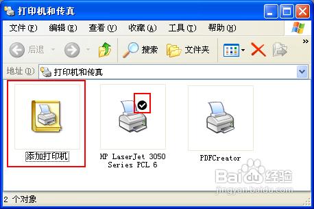 无法设置为默认打印机怎么办
