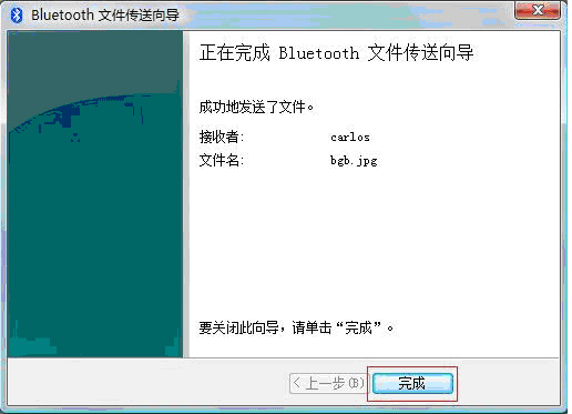笔记本和手机间如何通过蓝牙传输文件