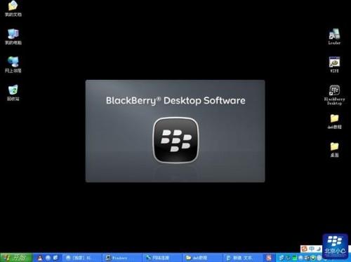 黑莓桌面管理器怎么使用