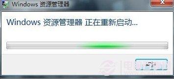 windows资源管理器重启提示