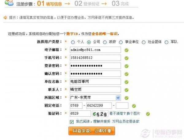域名要怎么申请 域名注册方法