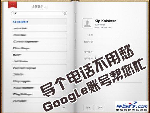 安卓手机Google账号同步手机联系人的方法