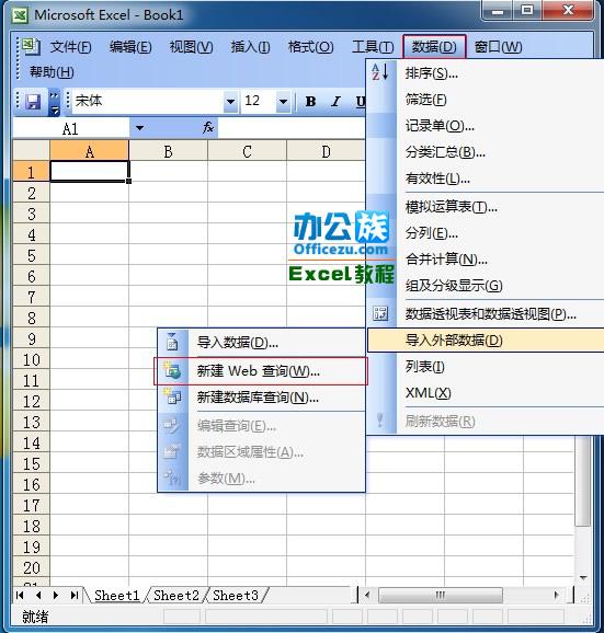 如何从网页中导入外部数据到Excel2003