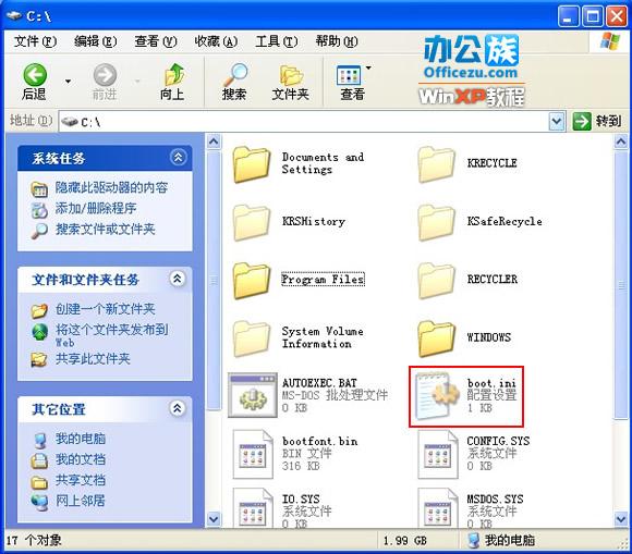 XP丢失的boot.ini系统启动文件怎么办