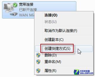 Windows 7开机自动连接ADSL的方法