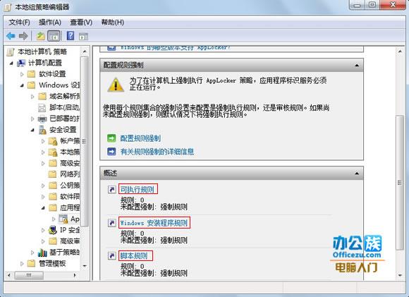 利用Windows7 锁定功能防止孩子沉迷游戏
