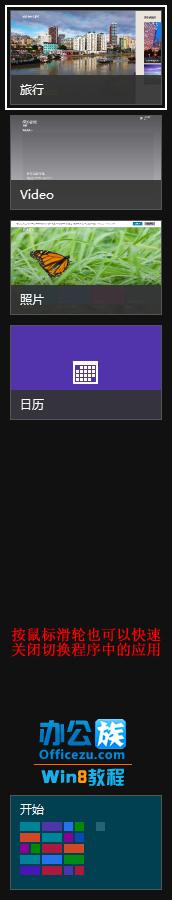 关闭Windows8切换程序中运行的软件