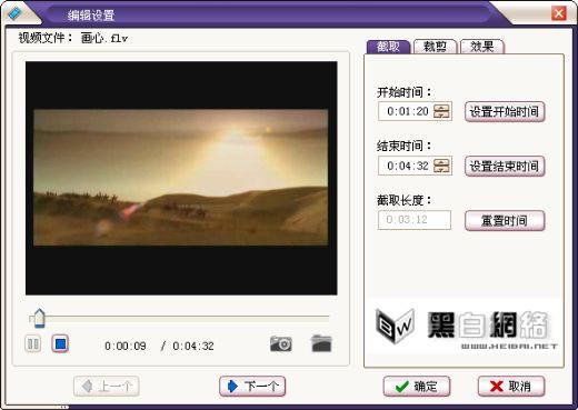 mkv转换器教程编辑1