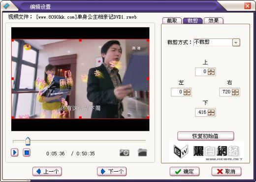 mkv转换器教程编辑2