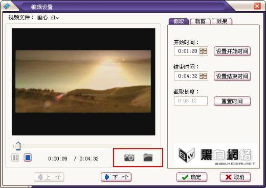 mkv转换器教程编辑4