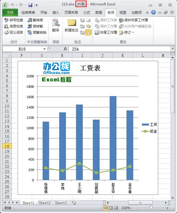 Excel2010共享工作簿设置方法
