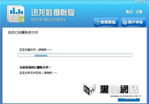 迅龙硬盘数据恢复软件:恢复误删的照片