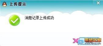 不开通QQ会员也可漫游聊天