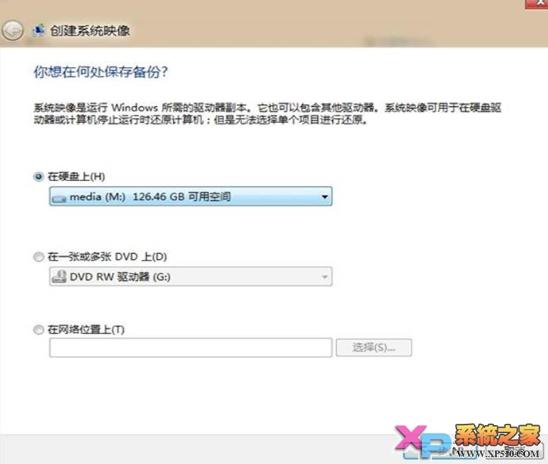 Win8系统映像文件创建方法