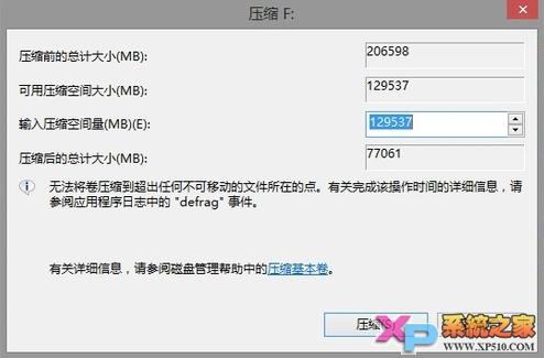 windows8系统维护小技巧