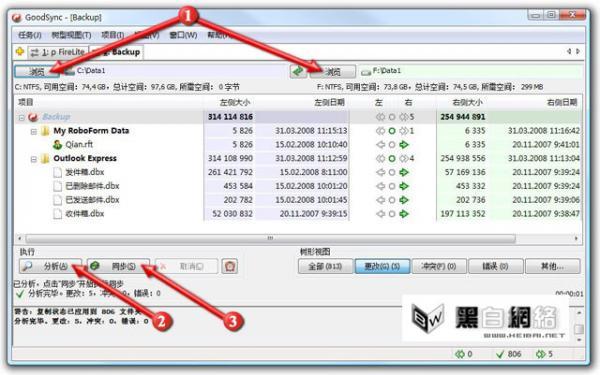 GoodSync文件夹同步如何使用