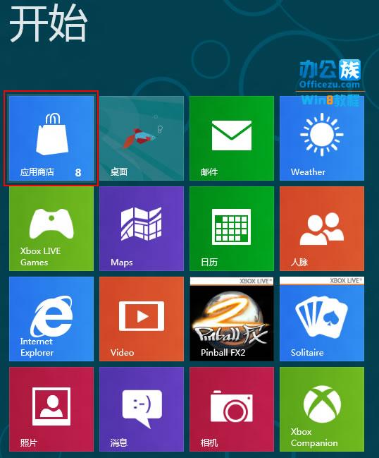 windows8下载安装QQ操作指南