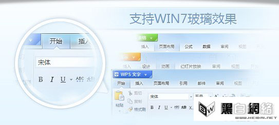 WPS Office 2012:支持Win7玻璃特效