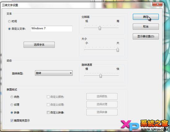 Win7屏幕保护设置方法