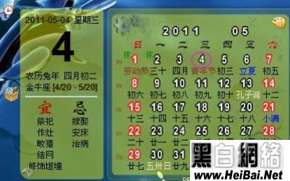 HoHoo桌面日历要怎么使用