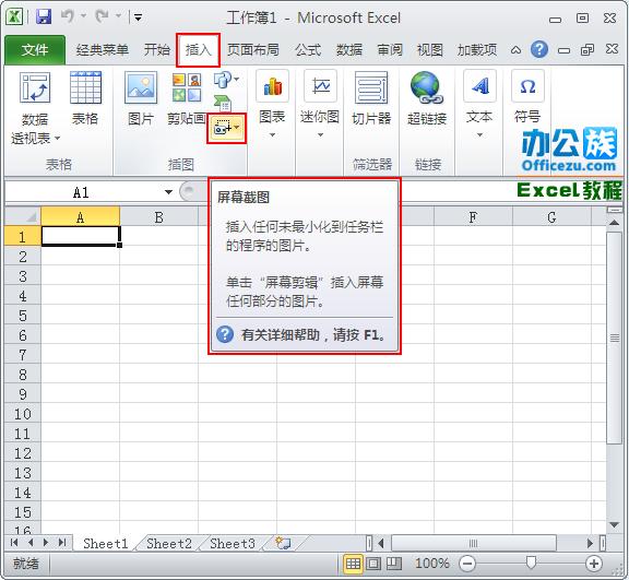 Excel2010屏幕截图工具使用技巧