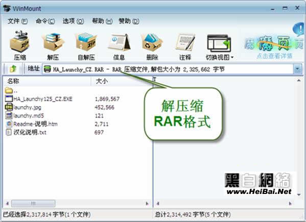 用WinMount搞定压缩镜像文件
