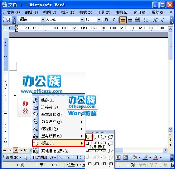 为Word2003文档添加图片标注
