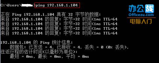教你如何用ping命令检查网络问题