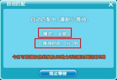 qq炫舞自动匹配奖励与方法