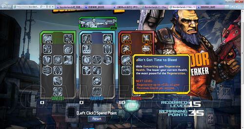 《无主之地2》技能树和加点明细规则详解