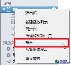 iOS6 GM版红雪不完美越狱教程