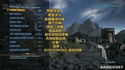 《无主之地2》菜单翻译