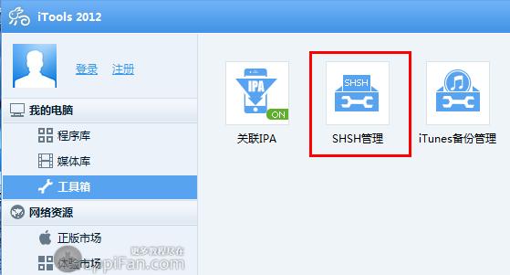 利用iTools备份SHSH图文教程