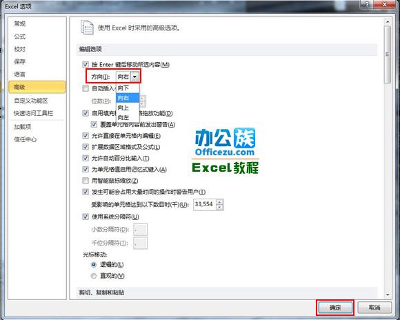 改变Excel2010中回车键的功能