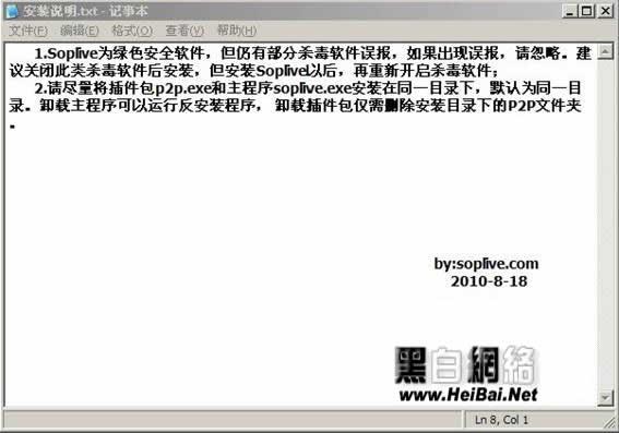SopLive网络电视完全使用手册