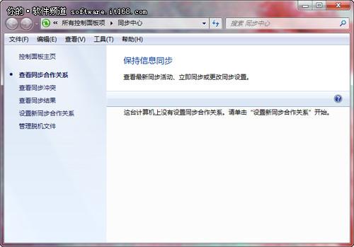 Windows7移动中心设置技巧教程