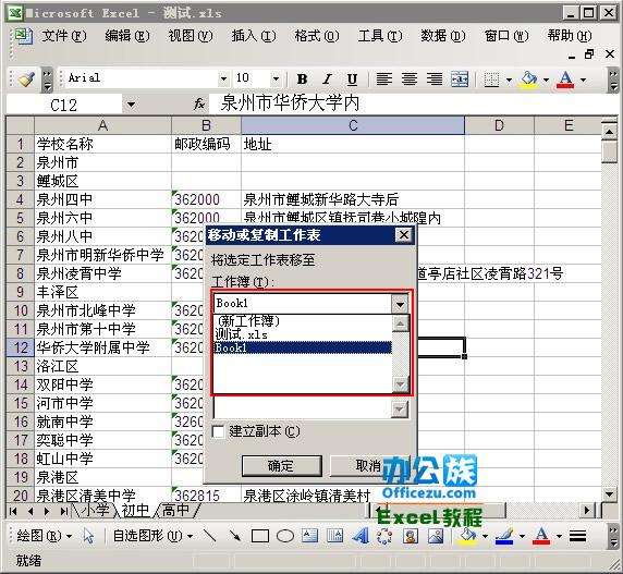 如何将Excel表格内容转移到新表格中