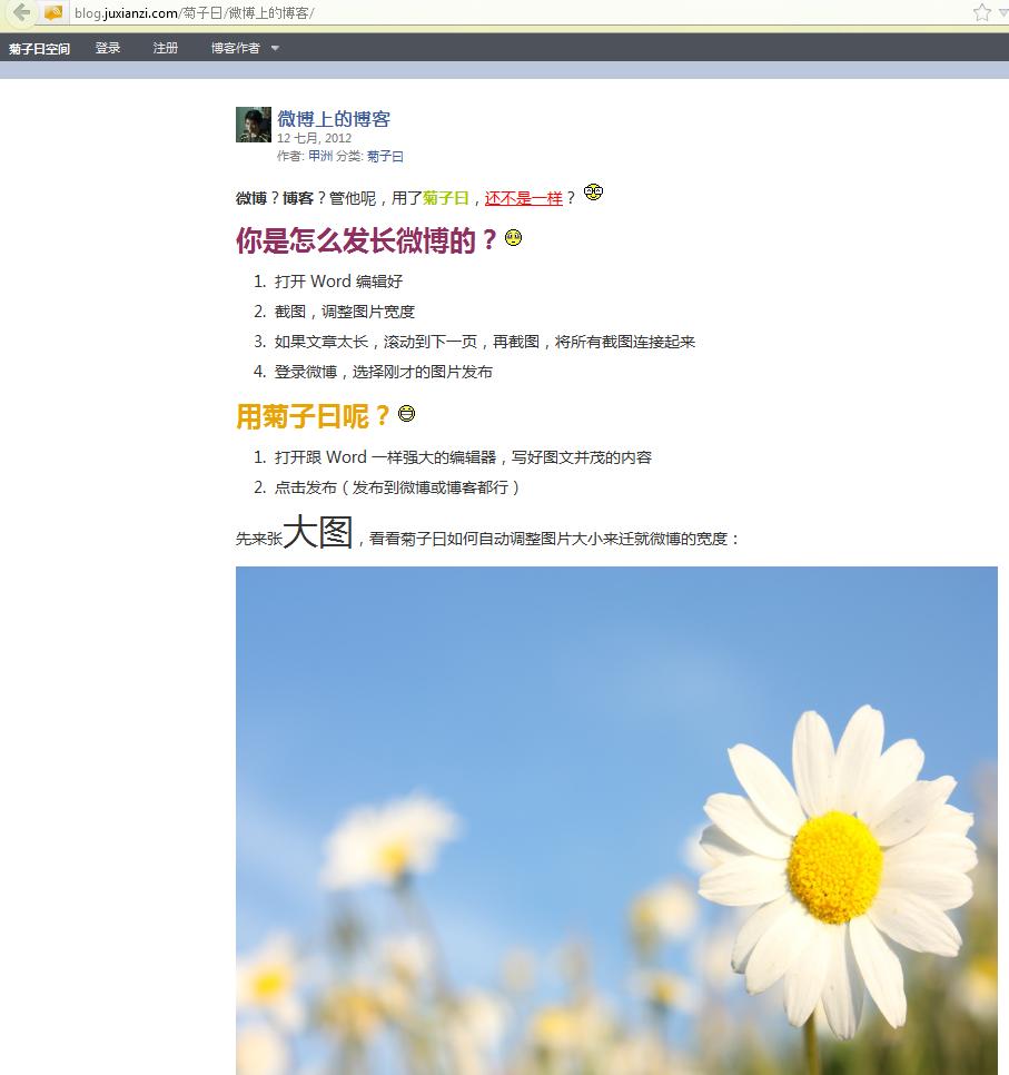 菊仙子博客上的文章