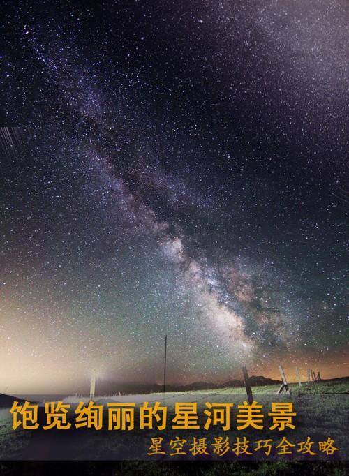 星空摄影技巧全攻略