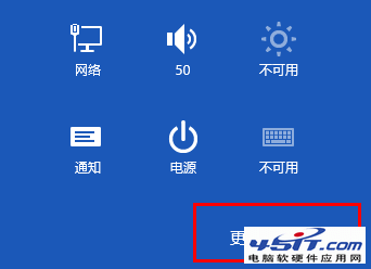 Win8系统的通知设置详解